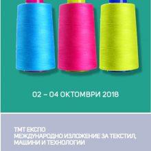 Смарт продуктите нахлуват в текстилния сектор