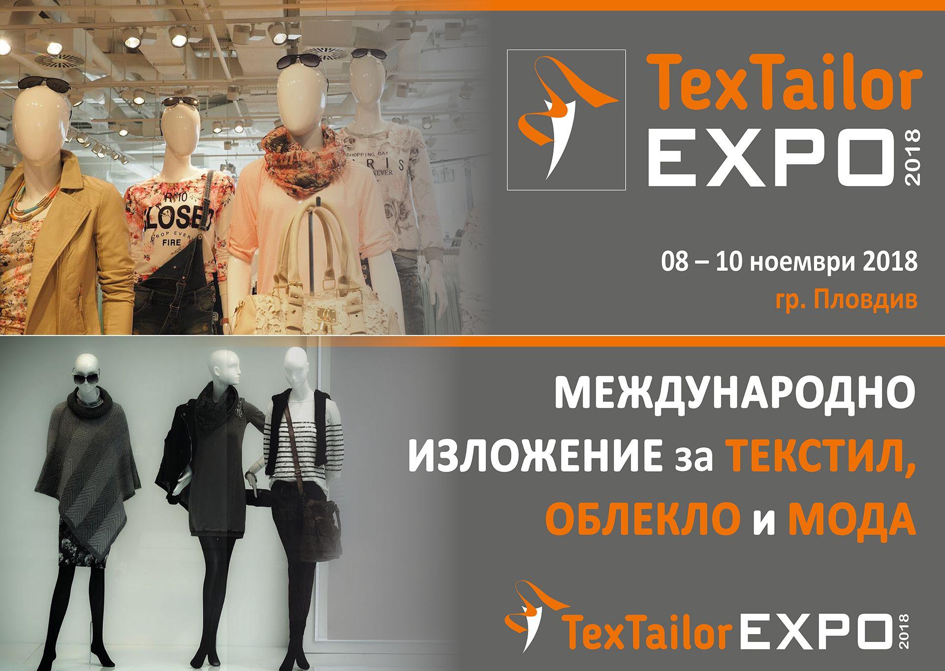 Силно европейско присъствие на текстилното изложение в Пловдив