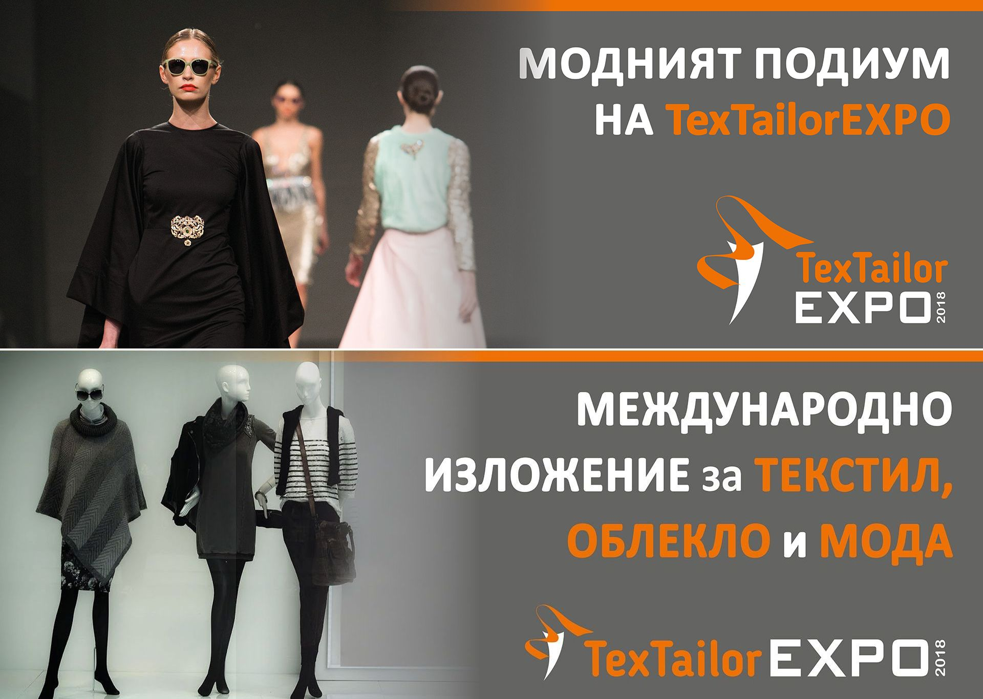 """Биомода и облекла за цветотерапия ще видим на """"ТексТейлър Експо 2018"""""""