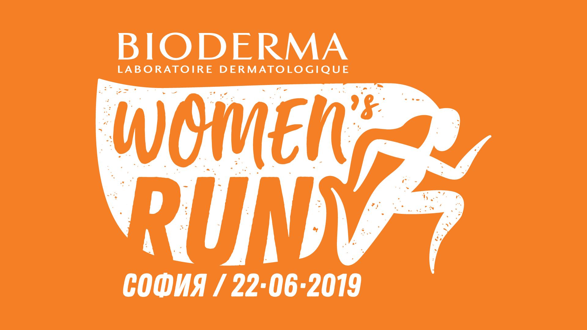 Очаквайте първото бягане за жени в България – BIODERMA Wonen's run