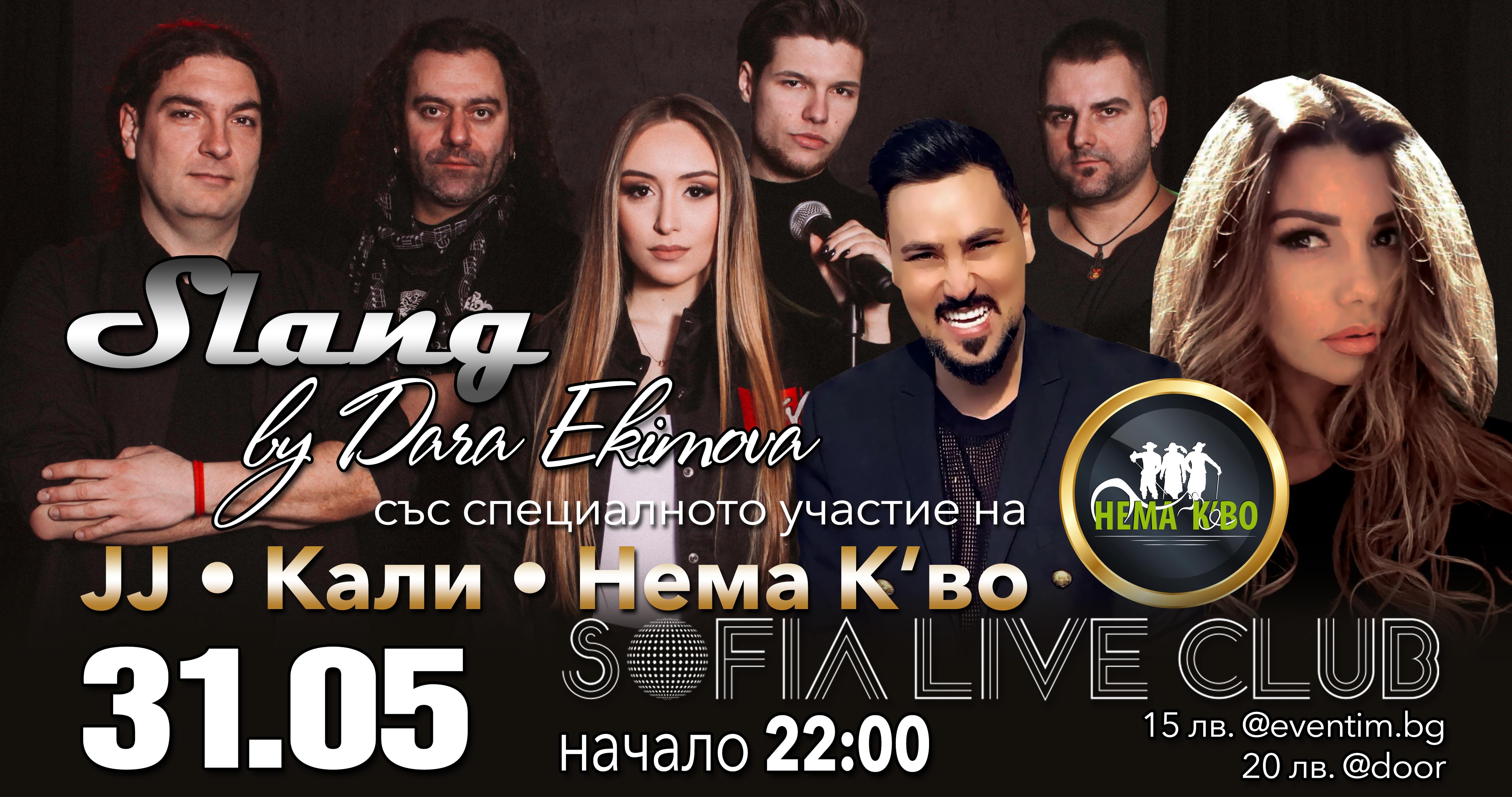 Slang By Dara Ekimova, парти настроение и смях на 31-и май в Sofia Live Club