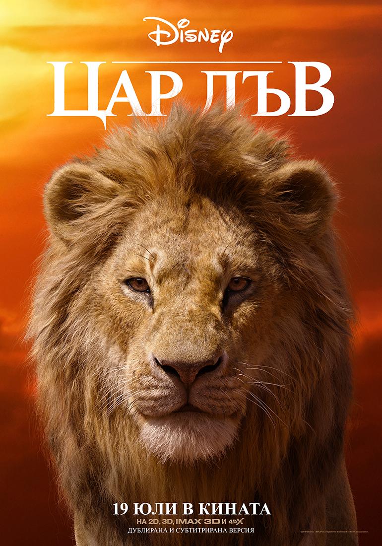 """Приключението """"Цар Лъв"""" в няколко ексклузивни плаката"""