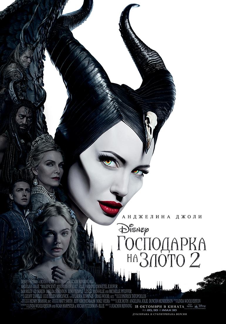 """Приказни костюми: Елън Мирожник в ексклузивно интервю за """"Господарката на злото"""" 2"""