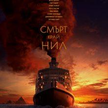 """Романтика, красота и екзотика в един убийствен коктейл – първи трейлър на """"Смърт край Нил"""""""