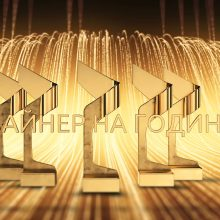 DIBLA DESIGN AWARDS 2020: кои са победителите