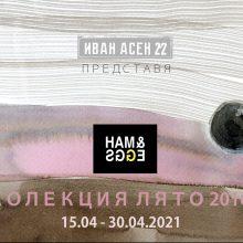 """HAM & EGGS: """"Колекция Лято 2016"""" ще гостува на Иван Асен 22"""