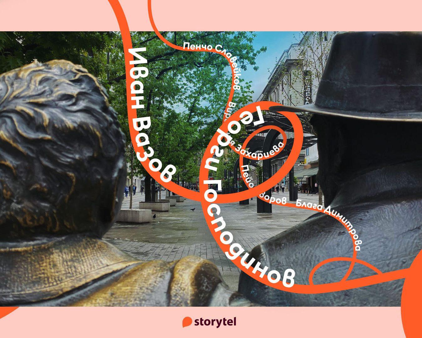 Българска литература ще звучи на площад Славейков за 24-ти май