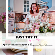 Just Try It … Aромат на лимон и уют с Beyond the Yummy