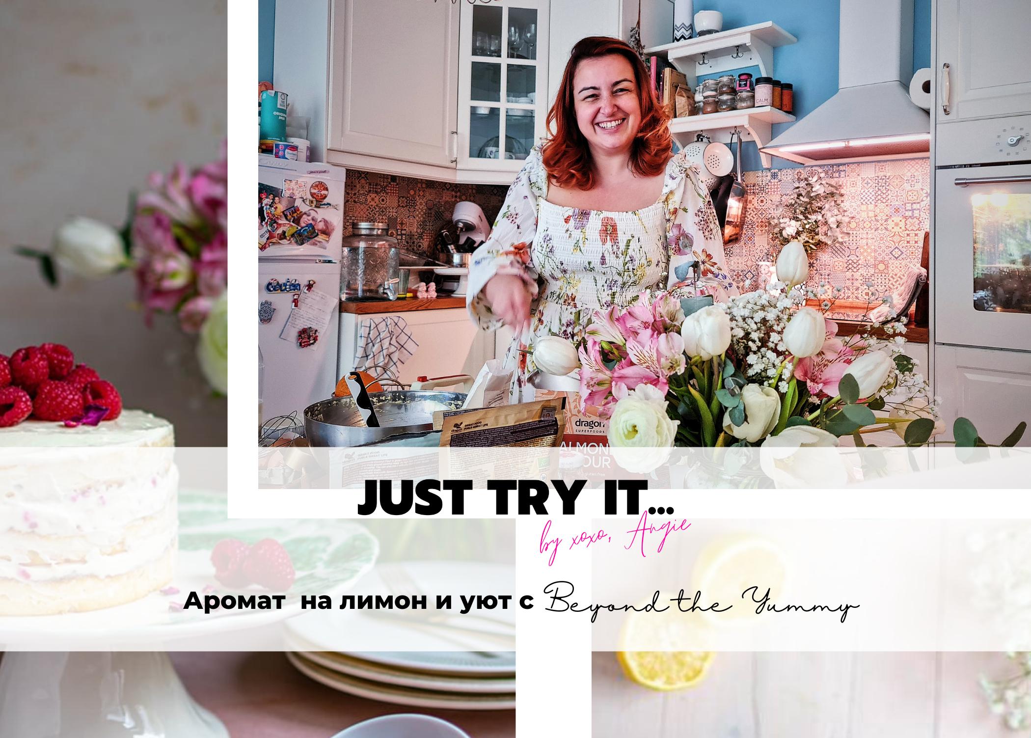 Just Try It … Aромат на лимон и уют с Beyond the Yummy