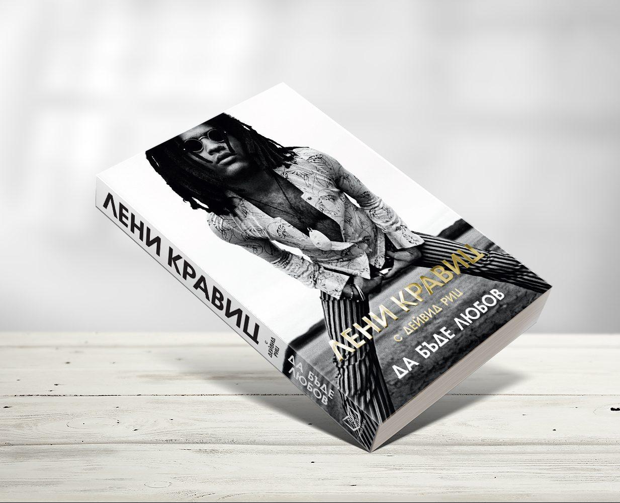 ДА БЪДЕ ЛЮБОВ – автобиографията на Лени Кравиц е в ръцете ни